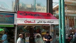 sayban (7)